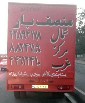 باربری تهران , اتوبار تهران , منصف بار